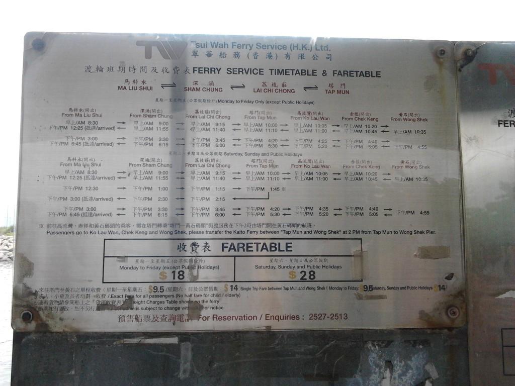 馬料水碼頭 船期表