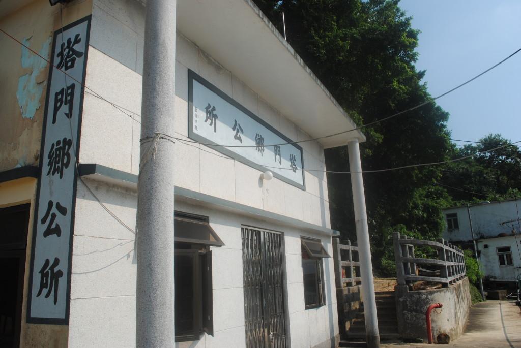 塔門 鄉公所