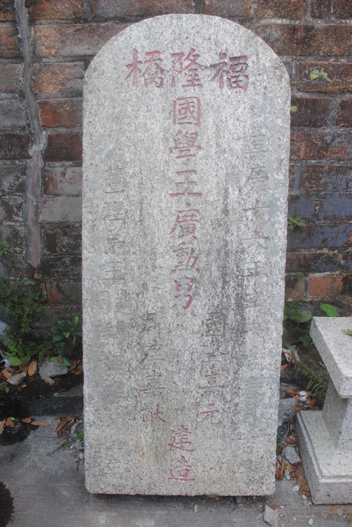 大鵬所城 福隆橋