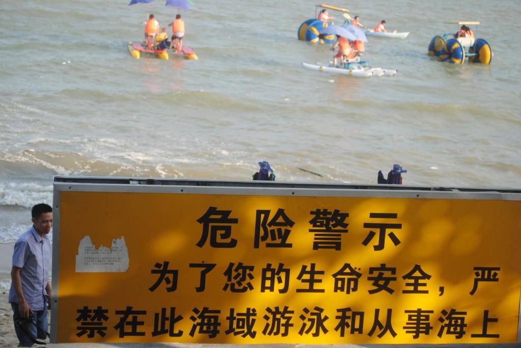 深圳較場尾海灘 危險警示
