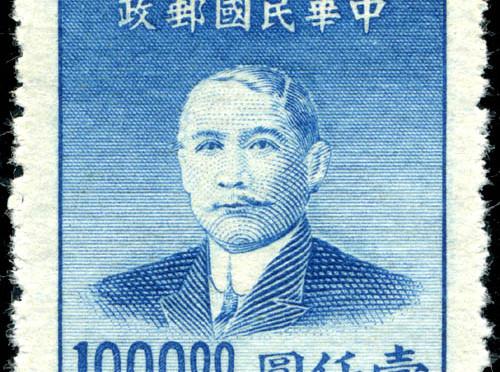 中華民國郵票1949