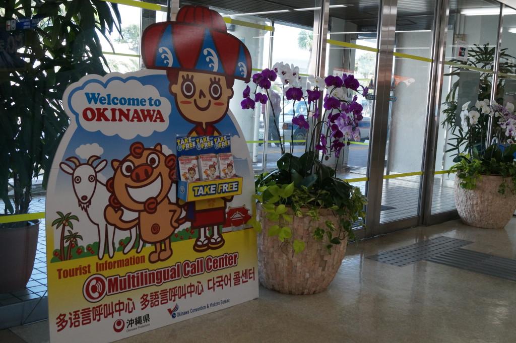 沖繩國際機場