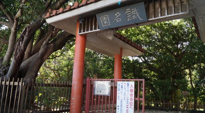 沖繩 識名園 入口