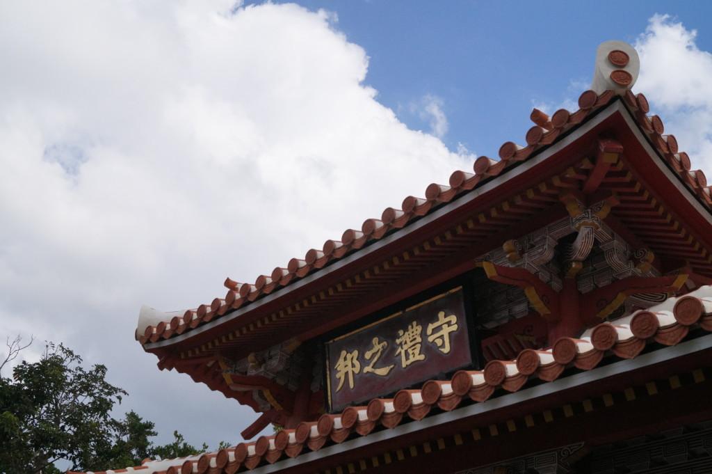 沖繩 首里城