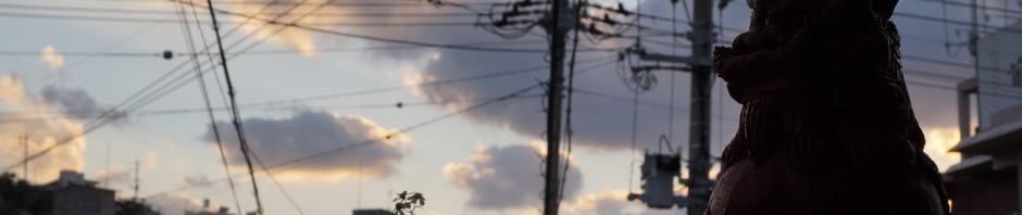 沖繩 金城町 黃昏
