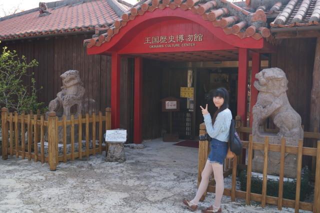沖繩 沖繩世界 文化王國 王國歷史博物館