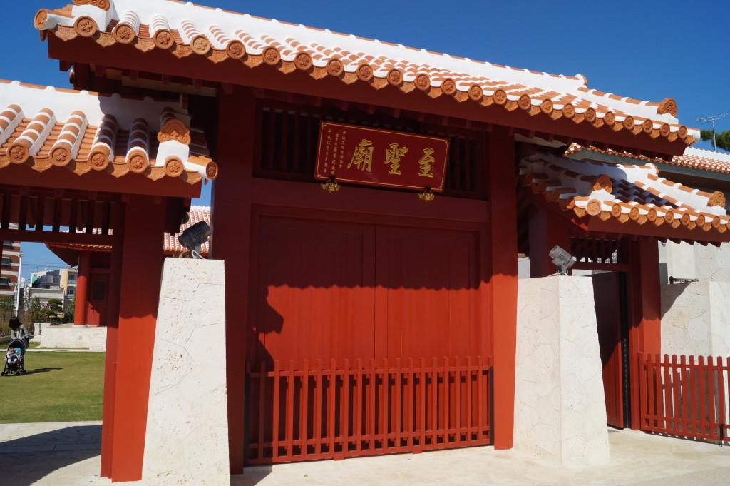 沖繩 孔子廟