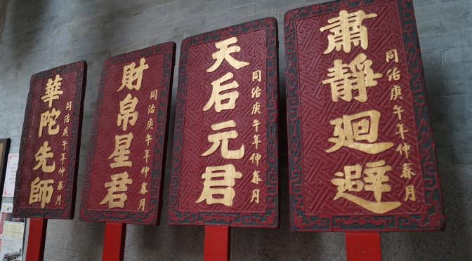 香港仔 天后廟 肅靜迴避