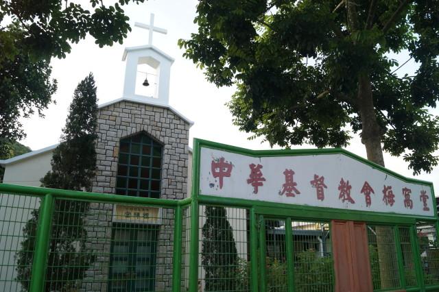 梅窩 中華基督教會梅窩堂