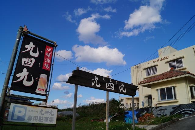 沖繩 讀谷 九四九
