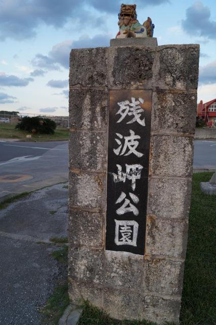 沖繩 殘波岬公園