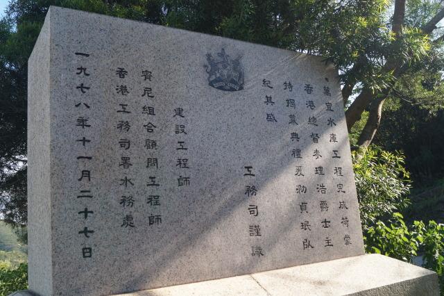 萬宜水庫 落成紀念碑 1978