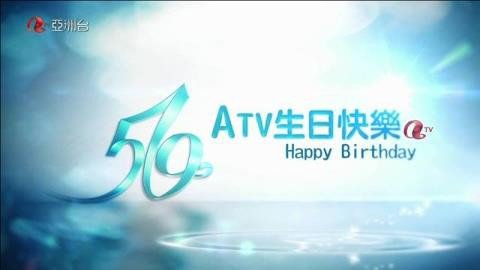 亞洲電視 56週年 死