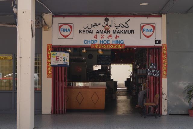 汶萊斯里巴加灣 華人店舖