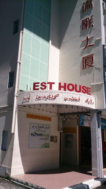 汶萊斯里巴加灣 K.H. Soon Rest House門口