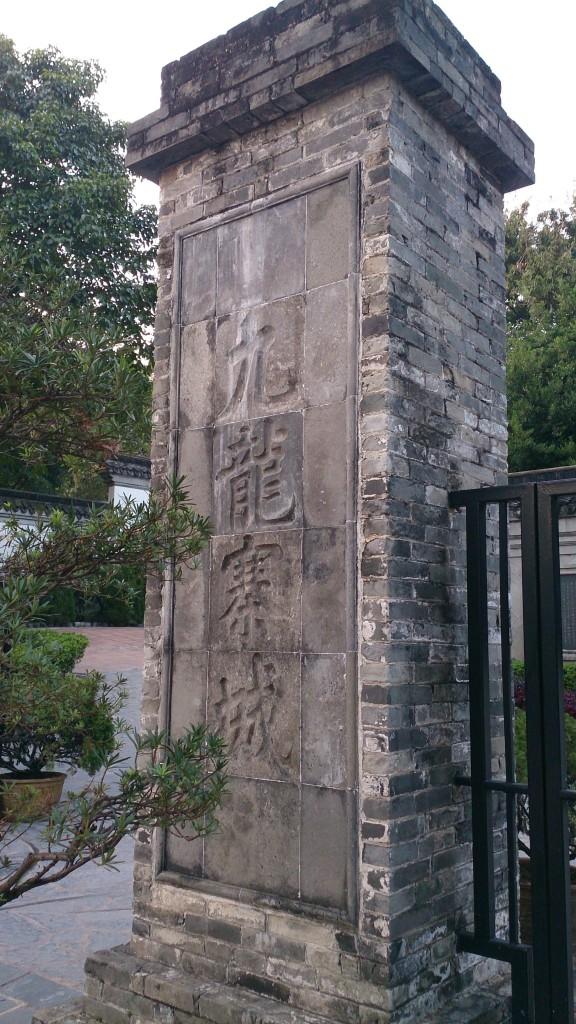 九龍寨城公園 石碑