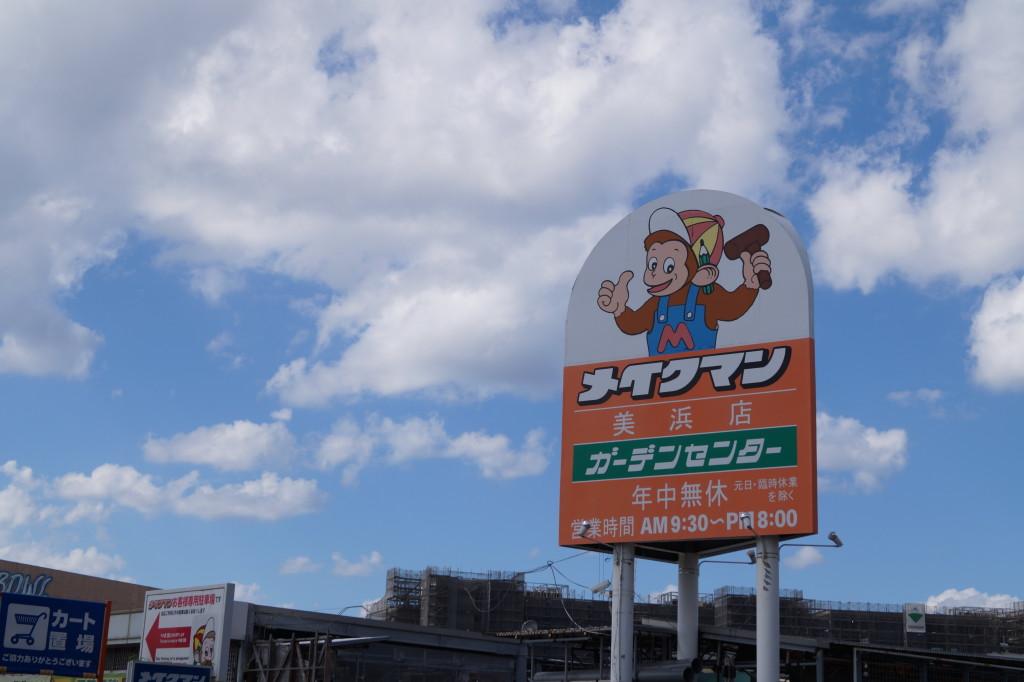 沖繩美國村藍天