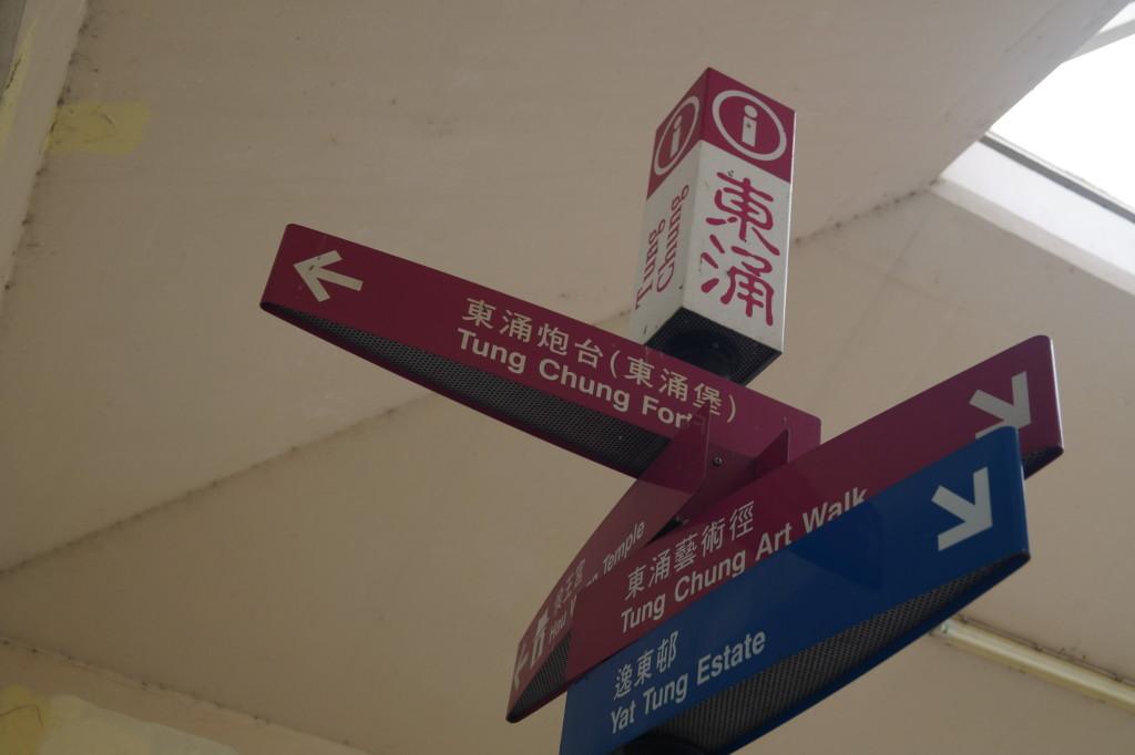 東涌砲台指示牌