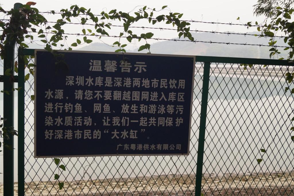 深圳水庫告示