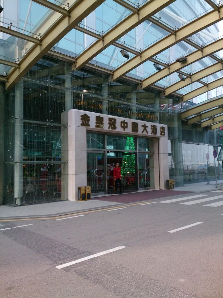 澳門氹仔金皇冠中國大酒店